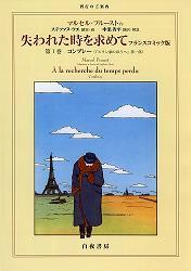 失われた時を求めて フランスコミック版 第1巻 コンブレー