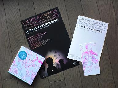 ローリーアンダーソン時間の記録mobilesamurai41so Netブログ